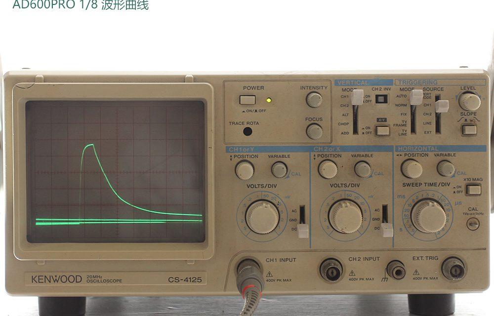 神牛AD600PRO T0.1 闪光波形测试
