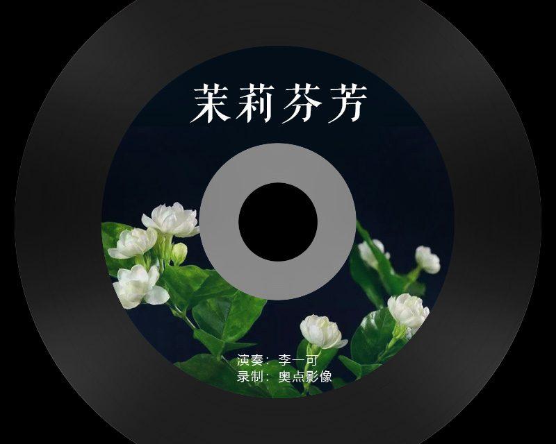 古筝录制 茉莉芬芳 演奏 李一可