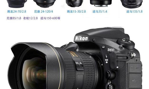 尼康D810专业相机镜头群出租 东莞相机出租